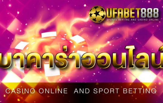 บาคาร่าUFABET888